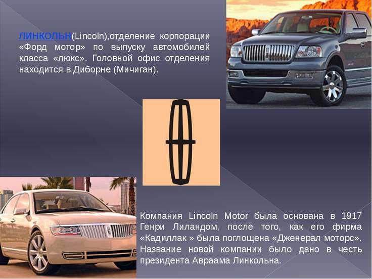 ЛИНКОЛЬН(Lincoln),отделение корпорации «Форд мотор» по выпуску автомобилей кл...