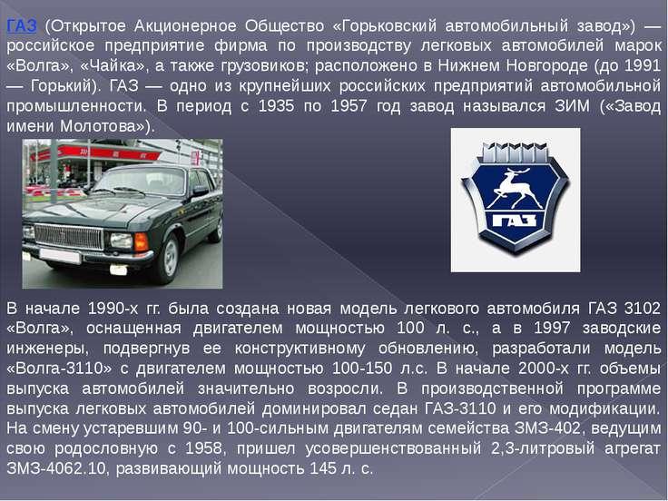 ГАЗ (Открытое Акционерное Общество «Горьковский автомобильный завод») — росси...