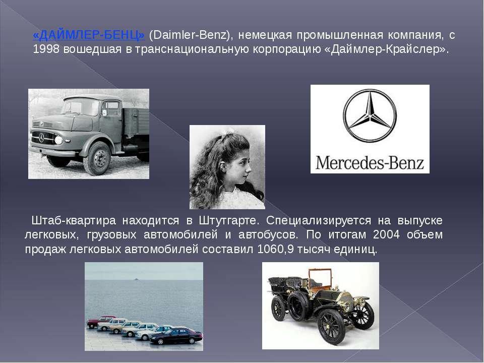 an overview of company profiles of german daimler benz and american chrysler corporation Chrysler and its subsidiaries became part of the german-american based daimlerchrysler ag chrysler corporation as a buyout of chrysler by daimler-benz.