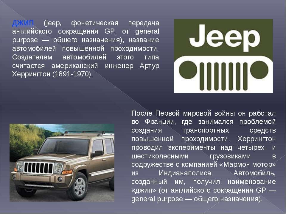 ДЖИП (jeep, фонетическая передача английского сокращения GP, от general purpo...