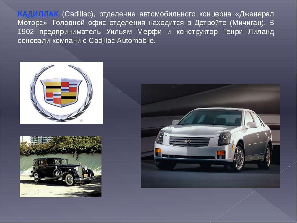 КАДИЛЛАК (Cadillac), отделение автомобильного концерна «Дженерал Моторс». Гол...