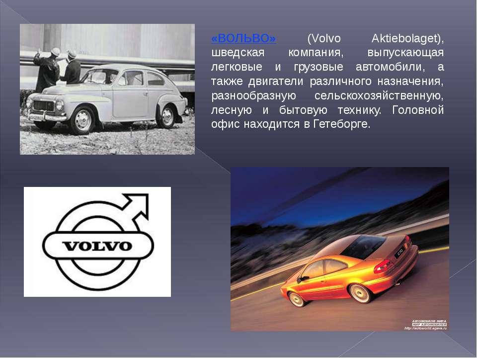 «ВОЛЬВО» (Volvo Aktiebolaget), шведская компания, выпускающая легковые и груз...