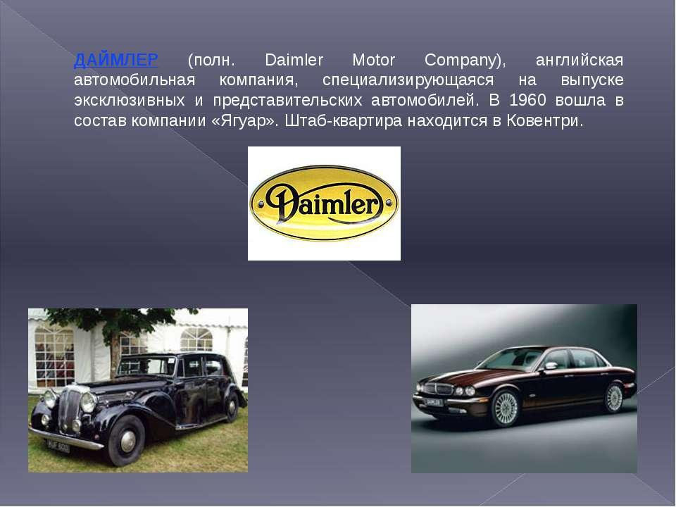 ДАЙМЛЕР (полн. Daimler Motor Company), английская автомобильная компания, спе...