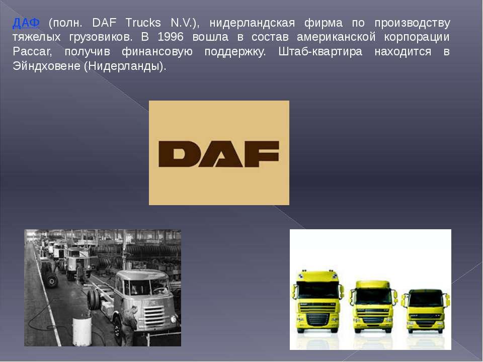 ДАФ (полн. DAF Trucks N.V.), нидерландская фирма по производству тяжелых груз...