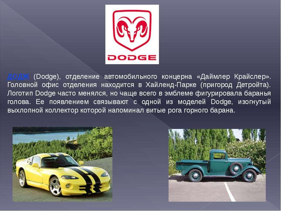 ДОДЖ (Dodge), отделение автомобильного концерна «Даймлер Крайслер». Головной ...