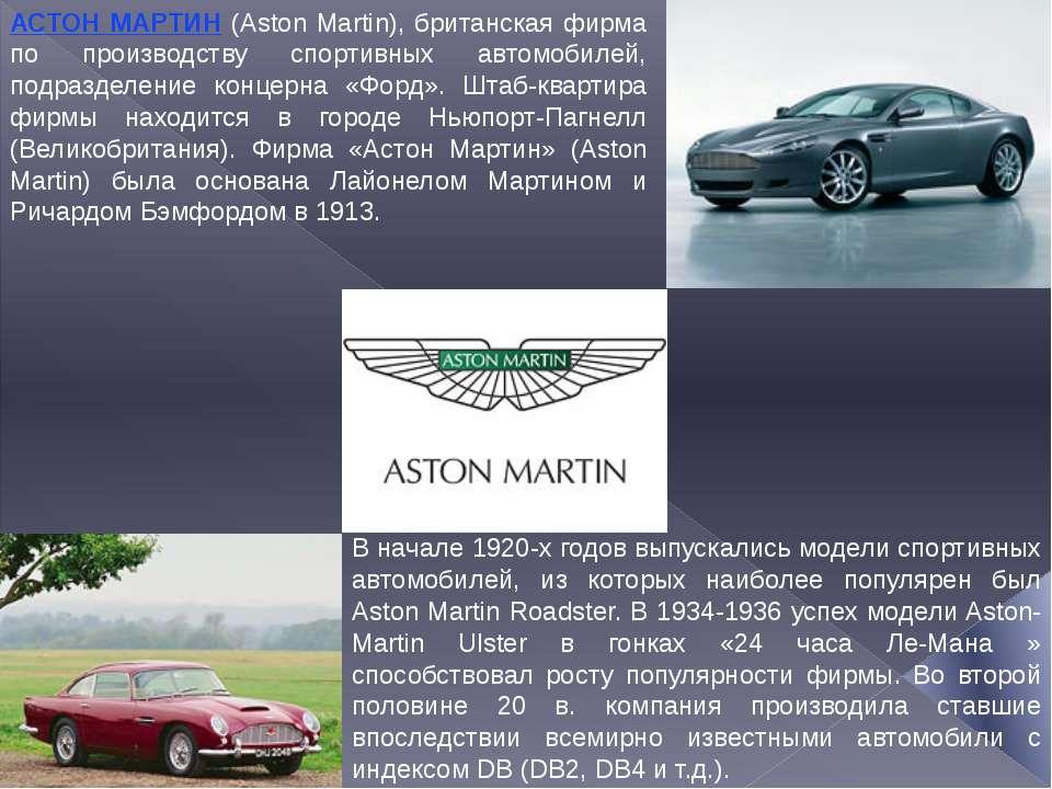 АСТОН МАРТИН (Aston Martin), британская фирма по производству спортивных авто...