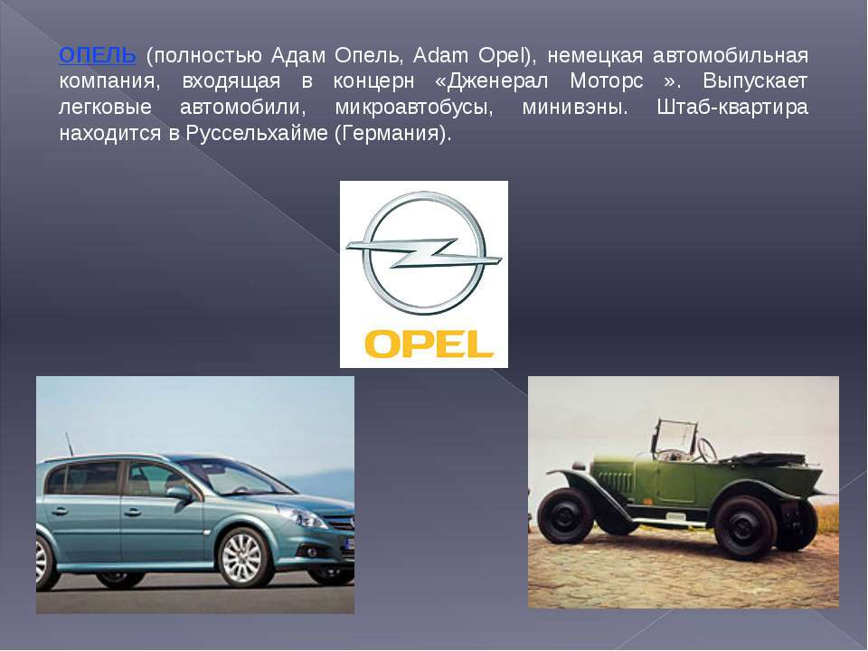 ОПЕЛЬ (полностью Адам Опель, Adam Opel), немецкая автомобильная компания, вхо...
