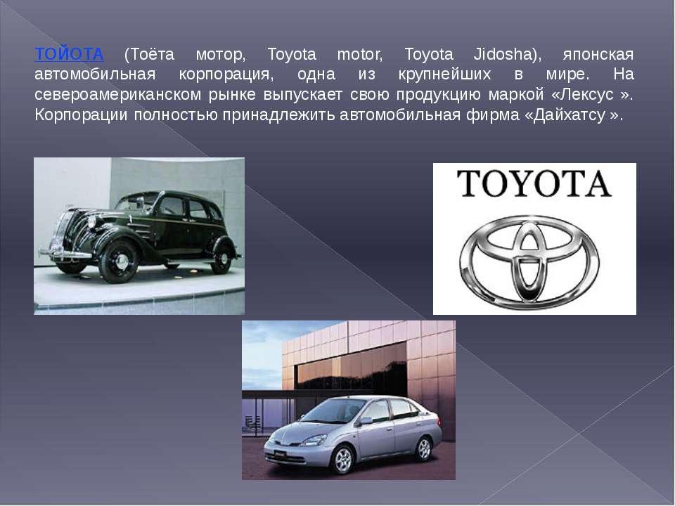 ТОЙОТА (Тоёта мотор, Toyota motor, Toyota Jidosha), японская автомобильная ко...