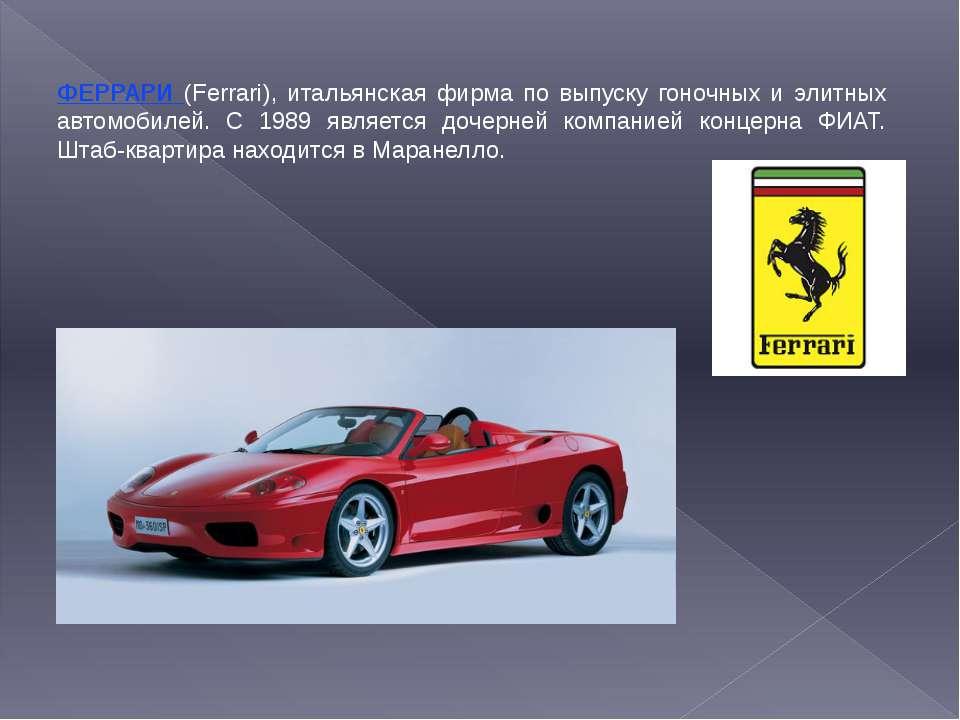 ФЕРРАРИ (Ferrari), итальянская фирма по выпуску гоночных и элитных автомобиле...