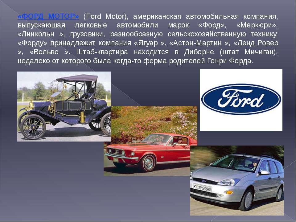 «ФОРД МОТОР» (Ford Motor), американская автомобильная компания, выпускающая л...