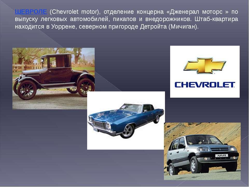 ШЕВРОЛЕ (Chevrolet motor), отделение концерна «Дженерал моторс » по выпуску л...
