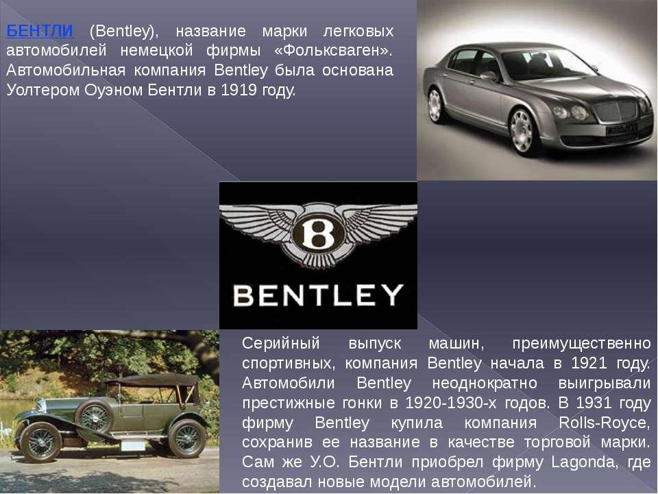БЕНТЛИ (Bentley), название марки легковых автомобилей немецкой фирмы «Фольксв...