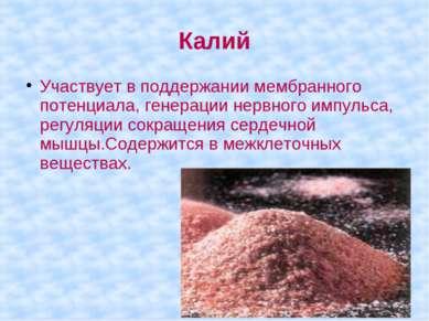 Калий Участвует в поддержании мембранного потенциала, генерации нервного импу...
