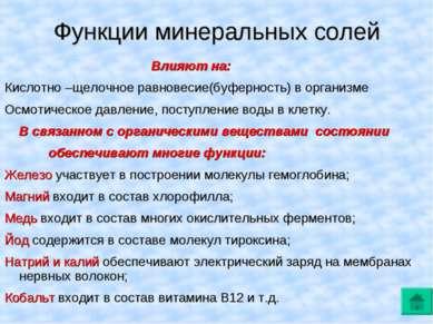 Функции минеральных солей Влияют на: Кислотно –щелочное равновесие(буферность...
