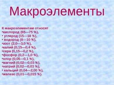 Макроэлементы К макроэлементам относят кислород (65—75 %), углерод (15—18 %),...
