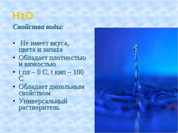 Свойства воды: Не имеет вкуса, цвета и запаха Обладает плотностью и вязкостью...