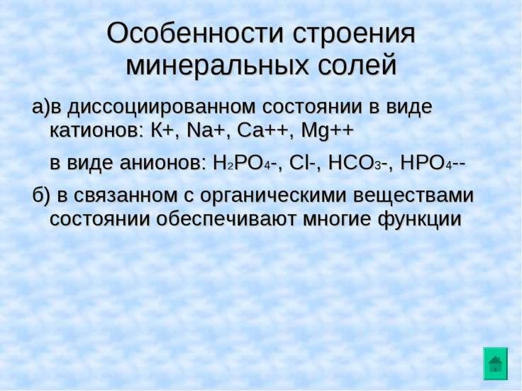 Особенности строения минеральных солей а)в диссоциированном состоянии в виде ...