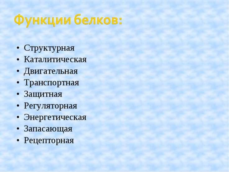 Структурная Каталитическая Двигательная Транспортная Защитная Регуляторная Эн...