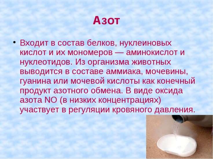 Азот Входит в состав белков, нуклеиновых кислот и их мономеров — аминокислот ...