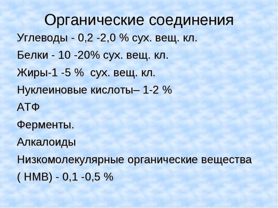 Органические соединения Углеводы - 0,2 -2,0 % сух. вещ. кл. Белки - 10 -20% с...