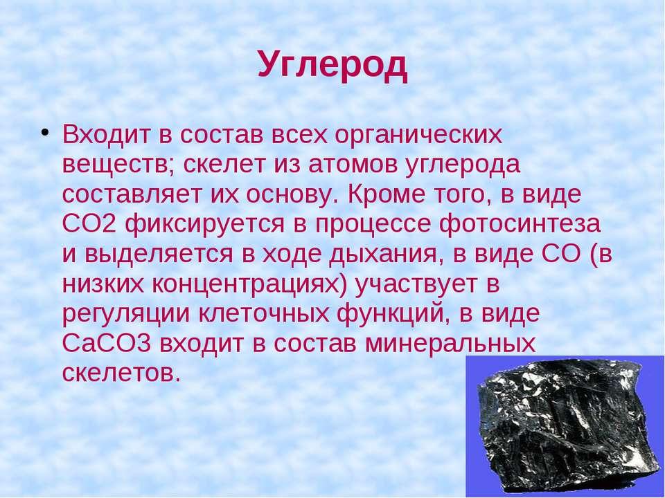 Углерод Входит в состав всех органических веществ; скелет из атомов углерода ...