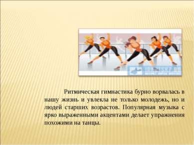 Ритмическая гимнастика бурно ворвалась в нашу жизнь и увлекла не только молод...