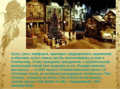 Культ уюта, комфорта, красивых традиционных церемоний и обычаев, культ семьи,...