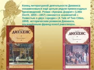 Конец литературной деятельности Диккенса ознаменовался ещё целым рядом превос...