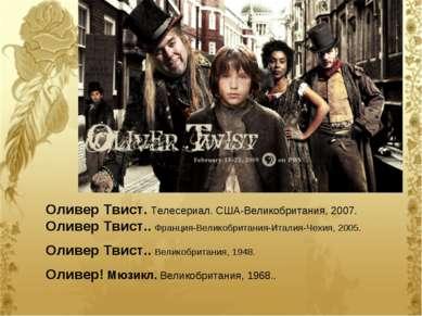 Оливер Твист. Телесериал. США-Великобритания, 2007. Оливер Твист.. Франция-Ве...