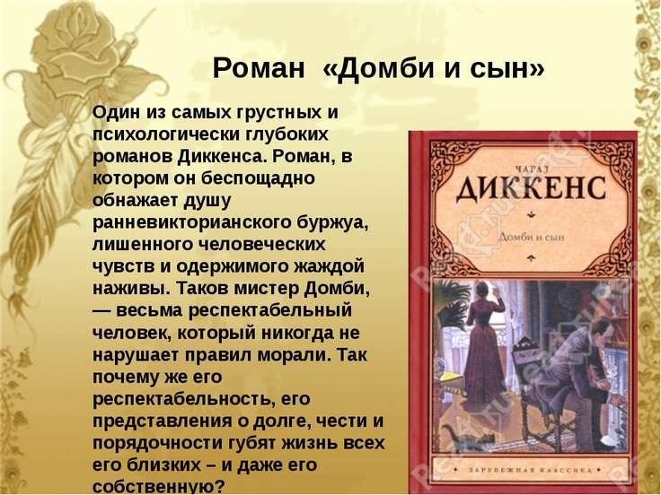 Один из самых грустных и психологически глубоких романов Диккенса. Роман, в к...