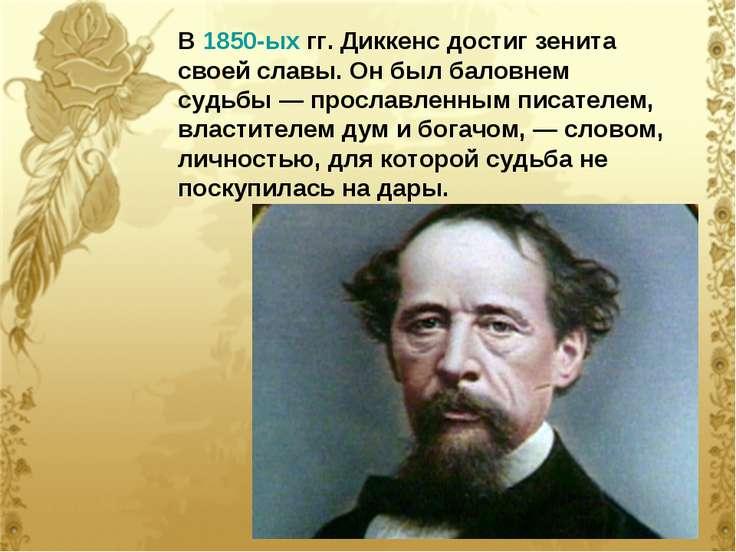 В 1850-ых гг. Диккенс достиг зенита своей славы. Он был баловнем судьбы— про...