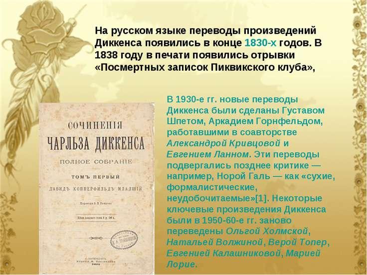 На русском языке переводы произведений Диккенса появились в конце 1830-х годо...