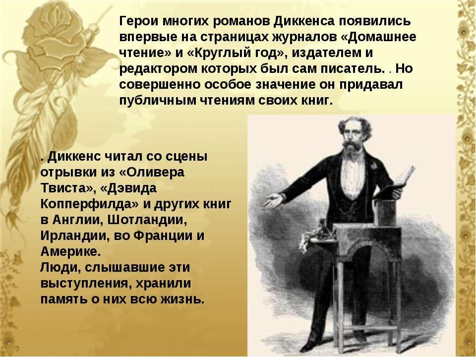Герои многих романов Диккенса появились впервые на страницах журналов «Домашн...