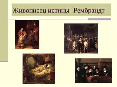 Живописец истины- Рембрандт