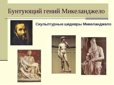 Бунтующий гений Микеланджело Скульптурные шедевры Микеланджело