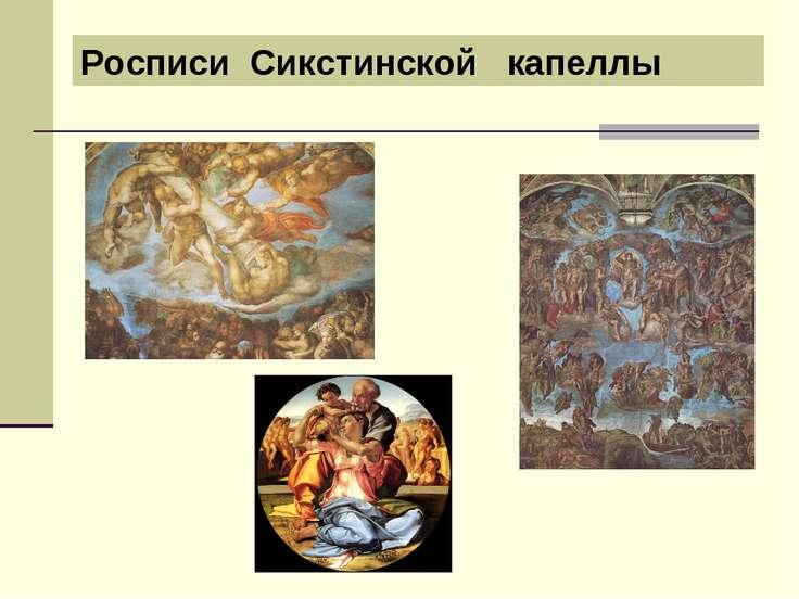 Росписи Сикстинской капеллы