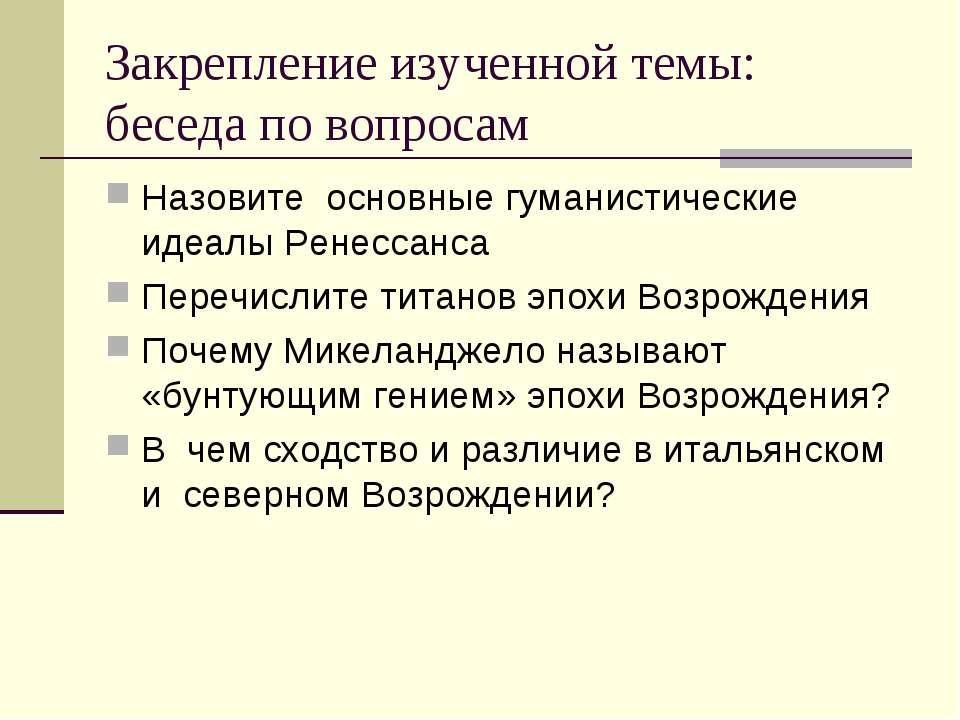 Закрепление изученной темы: беседа по вопросам Назовите основные гуманистичес...