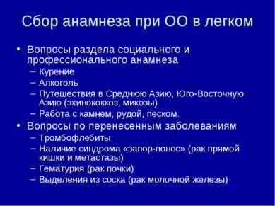 Сбор анамнеза при ОО в легком Вопросы раздела социального и профессионального...