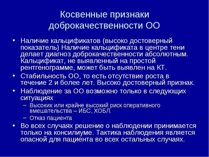 Косвенные признаки доброкачественности ОО Наличие кальцификатов (высоко досто...