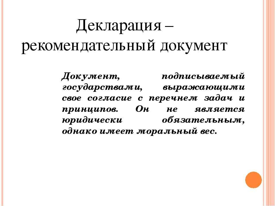 Документ, подписываемый государствами, выражающими свое согласие с перечнем з...