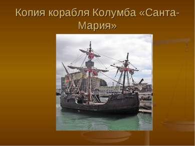 Копия корабля Колумба «Санта-Мария»
