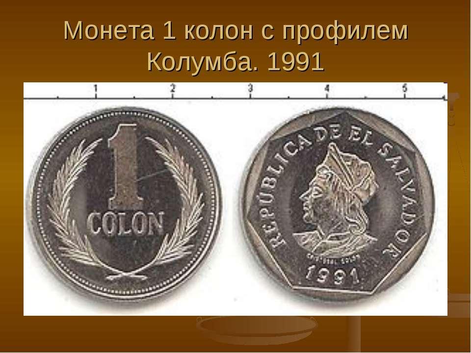 Монета 1 колон с профилем Колумба. 1991