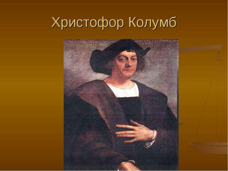 Xристофор Колумб