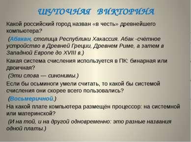 ШУТОЧНАЯ ВИКТОРИНА Какой российский город назван «в честь» древнейшего компью...