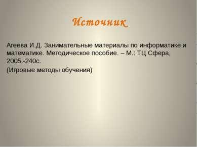 Источник Агеева И.Д. Занимательные материалы по информатике и математике. Мет...