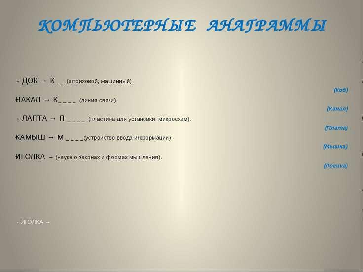 КОМПЬЮТЕРНЫЕ АНАГРАММЫ - ДОК → К _ _ (штриховой, машинный). (Код) НАКАЛ → К _...