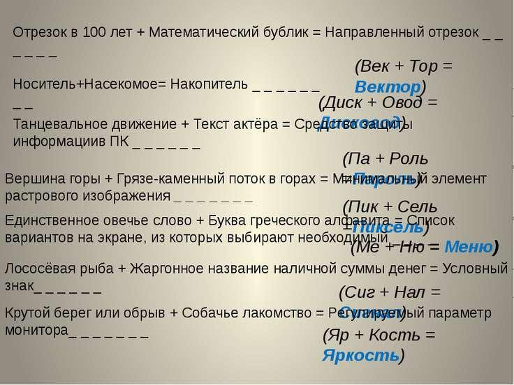 Отрезок в 100 лет + Математический бублик = Направленный отрезок _ _ _ _ _ _ ...
