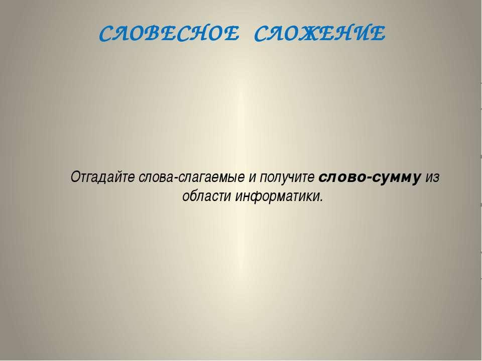 СЛОВЕСНОЕ СЛОЖЕНИЕ Отгадайте слова-слагаемые и получите слово-сумму из област...