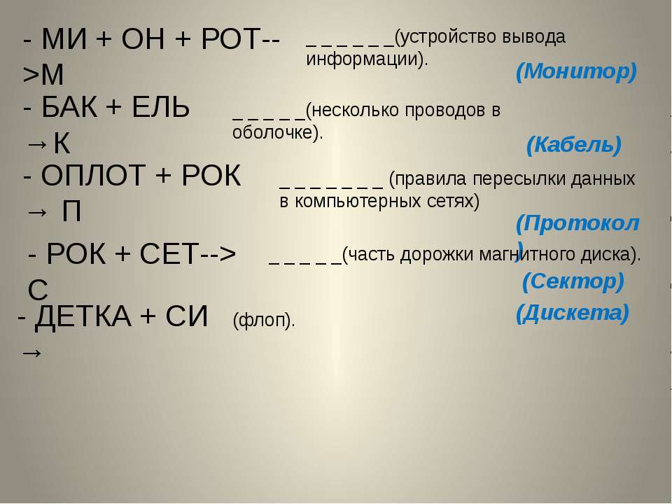 - МИ + ОН + РОТ-->М _ _ _ _ _ _(устройство вывода информации). (Монитор) - БА...