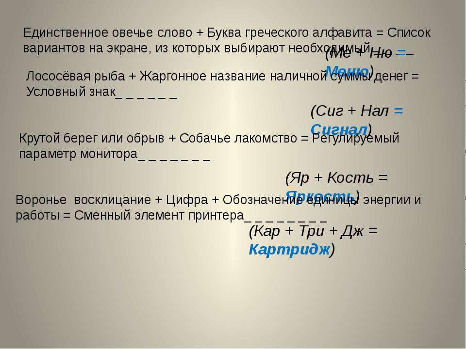 Единственное овечье слово + Буква греческого алфавита = Список вариантов на э...